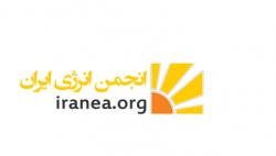 سومین کنفرانس بین المللی فناوری و مدیریت انرژی ایران