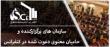 سازمان های برگزارکننده و حامیان معنوی دعوت شده در کنفرانس