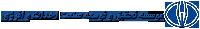 موسسه تحقیق و توسعه صنعت احداث و انرژی