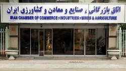 اعضای کمیسیونهای تخصصی اتاق ایران معرفی شدند