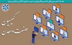 سومین نشست کمیسیون صنعت و معدن اتاق بازرگانی تهران