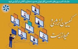 بیستویکمین جلسه کمیسیون تسهیل تجارت اتاق بازرگانی تهران