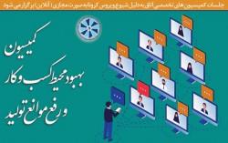 بیست و ششمین جلسه کمیسیون «بهبود محیط کسبوکار و رفع موانع تولید» اتاق تهران