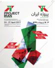 پروژه ایران؛ سومین نمایشگاه بین المللى تخصصى مصالح و تجهیزات ساختمانی و تکنولوژی محیط زیست