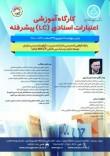 کارگاه آموزشی اعتبارات اسنادی (LC) پیشرفته
