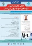 کارگاه آموزشی آشنایی با قواعد و اصول قراردادهای خرید و فروش بین المللی