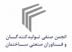 انجمن صنفی تولیدکنندگان و فناوران صنعتی ساختمان