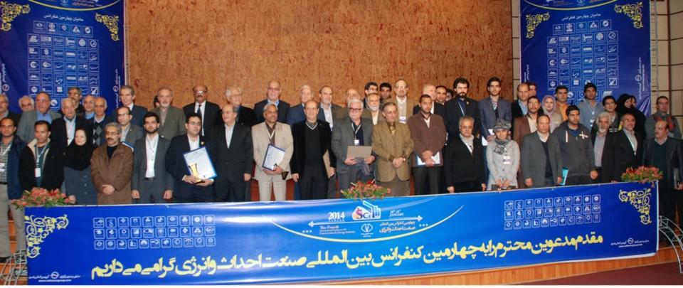 چهارمین کنفرانس صنعت احداث و انرژی